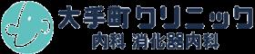 医療法人 大手町クリニック|愛媛県松山市大手町|089-931-1374